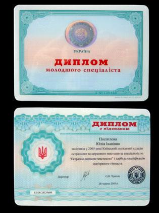 Диплом с отличием об окончании Киевского государственного колледжа эстрадного и циркового искусств (Юлия Поспелова (2005))
