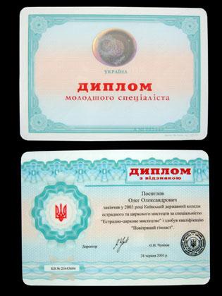 Диплом с отличием об окончании Киевского государственного колледжа эстрадного и циркового искусств (Олег Поспелов (2003))