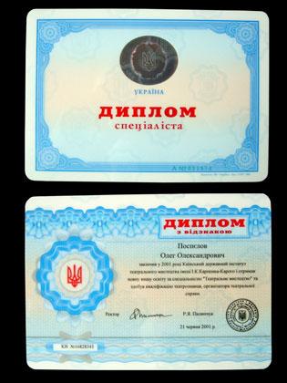 Диплом с отличием об окончании Киевского Национального университета театра, кино и телевидения (Олег Поспелов (2001))